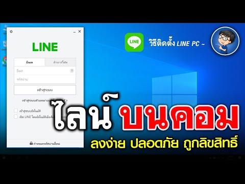 วิธีดาวน์โหลด+ติดตั้ง ไลน์ในคอม LINE PC
