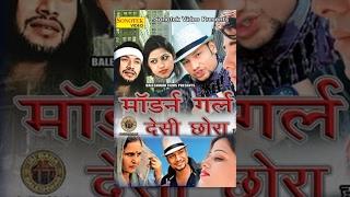 Morden girl desi chhora   मोर्डन गर्ल देसी छोरा   kd    hindi full movies