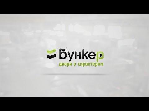 Производство стальных дверей Бункер г.Йошкар Ола