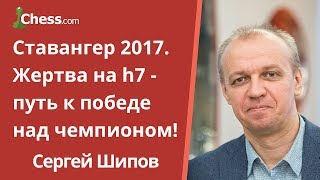 Ставангер 2017. Жертва на h7 - путь к победе над чемпионом!