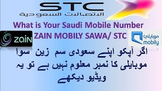 How To Check Mobile Number In Saudi Arabia Zain-STC-Mobily