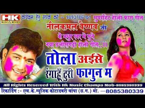 नीलकमल वैष्णव-Cg Holi Geet-Tola Aise Rangahu Turi Fagun Ma | Neelkamal Vaishnav Cg New Holi Songs |