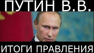Итоги правления Путина. Без нытья, по фактам.