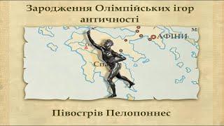 Античні Олімпійські ігри (укр.)