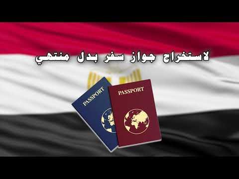 إجراء الخدمات القنصلية عن طريق البريد - لاستخراج جواز سفر بدل منتهي
