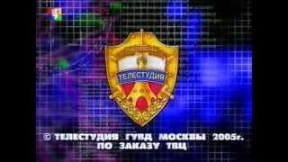 """ТВЦ. Реклама + Заставка """"Петровка, 38"""". 11 февраля 2005"""