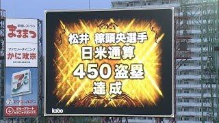 【プロ野球パ】松井稼頭央、日米通算450盗塁達成!イチローにつぎ2人目 2015/04/24 E-M