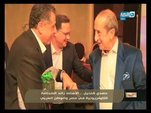 مانشيت القرموطي | حمدي قنديل رائد الصحافة التليفزيونية في مصر و الوطن العربي