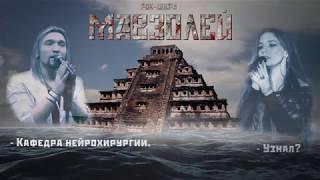 """Рок-опера """"Мавзолей"""" - Ария Ученого (П. Елфимов / А. Среда)"""