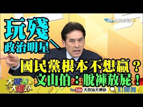 【精彩】韓國瑜五點聲明逼上斷頭台? 黃暐瀚:玩殘政治明星!