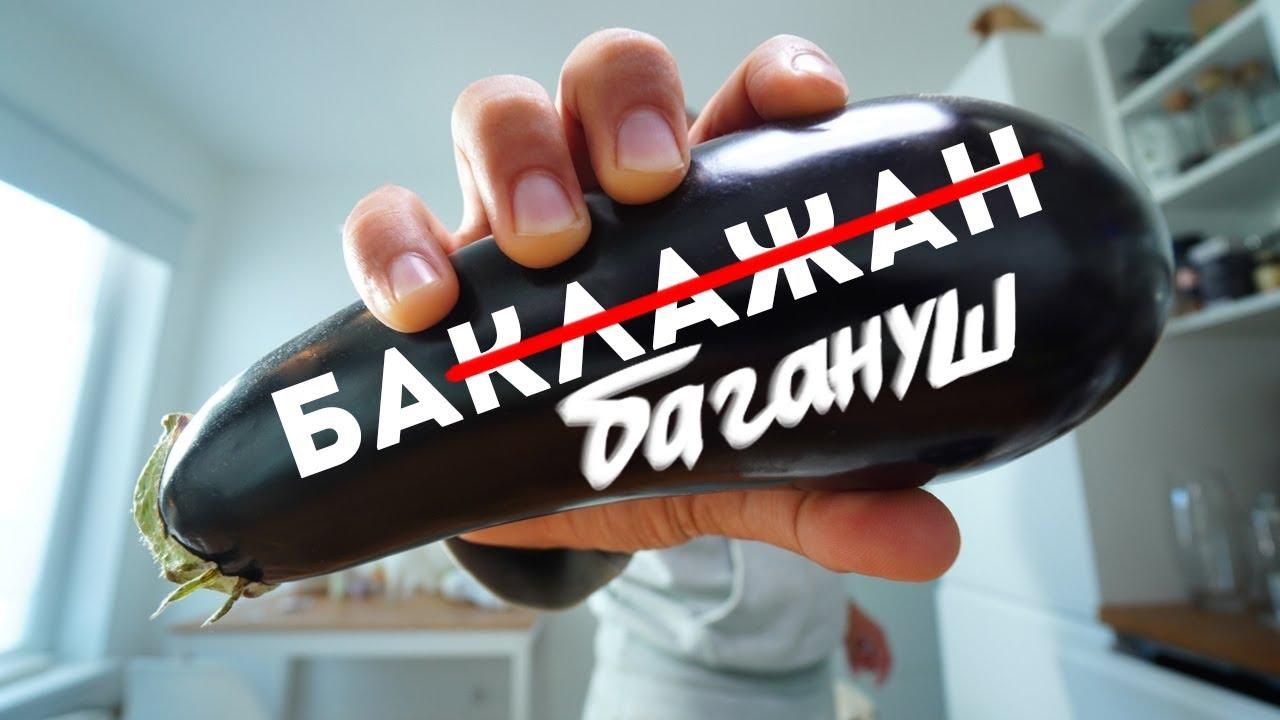 Бабагануш Закуска из Баклажанов Простой Рецепт