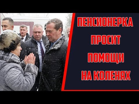 Пенсионерка упала на колени перед Медведевым