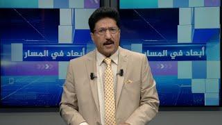قراءة للموقف العربي من الأزمة اليمنية   مع علي صلاح في برنامج أبعاد في المسار