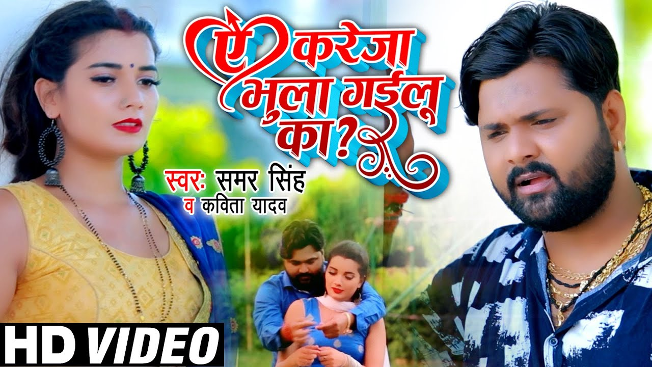 Download #VIDEO   #Samar Singh   ऐ करेजा भुला गईलू का ?   #Kavita Yadav   Ae Kareja   Bhojpuri Songs 2021