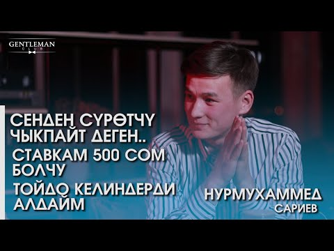 Тойдо келиндерди алдайм/Ставкам 500 сом болчу/Нурмухаммед Сариев/Ким элең?Ким болдуң?