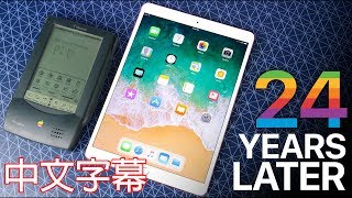 相隔24年的蘋果平板電腦之戰 - Apple Newton vs. iPad Pro 10.5