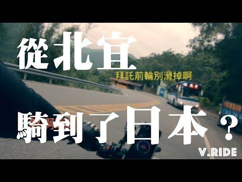 北宜騎著騎著 就到了日本?! - Kawasaki Z800