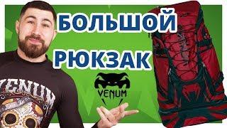 Очень БОЛЬШОЙ Рюкзак для ЕДИНОБОРСТВ - VENUM CHALLENGER XTREM