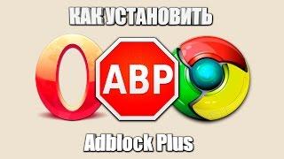 видео Adblock Plus для Opera: где бесплатно скачать, как отключить плагин