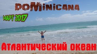 #5.Dominicana 2017.Доминикана. Вик Арена Бланка. Пляж Bavaro. Атлантический океан. Ветреная погода.
