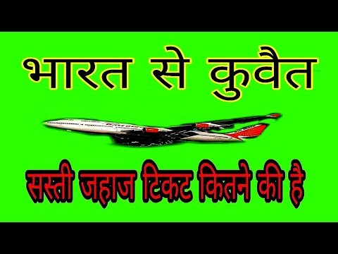 India To Kuwait Flight Ticket price l India To Kuwait Cheap Flight l Flight Ticket Kuwait Hindi