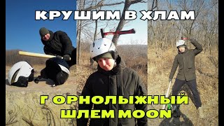Горнолыжный шлем MOON MS-86-F: обзор и краш-тест