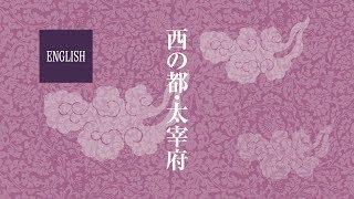 01 The Western Capital: Dazaifu(English subtitled commentary)