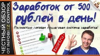 Заработок от 500 Рублей в День/Честный Обзор/Слив Курса