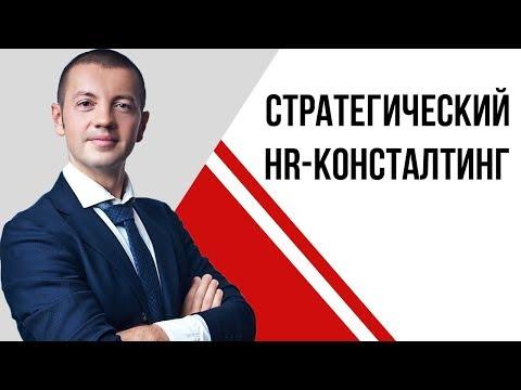Финам ФМ - Павел Кочкин - Стратегический HR-консалтинг
