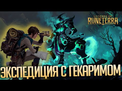 Видео: Экспедиция с Гекаримом в Legends of Runeterra