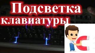 Подсветка клавиатуры своими руками(Внимание! Светодиоды не параллельно резистору,они параллельны между собой и подключены плюсом к резистору,..., 2014-11-08T13:47:03.000Z)
