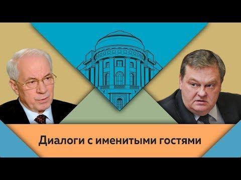 Н.Я.Азаров и Е.Ю.Спицын
