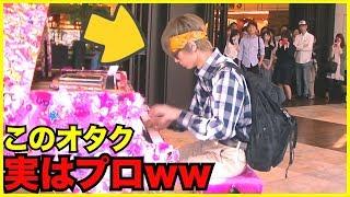 【ピアノドッキリ未公開】もしもオタクがプロのピアニストだったら。。(千本桜・Street Piano) thumbnail