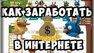 Money Birds - Обзор - Вывод денег - Зарабатывай играя!