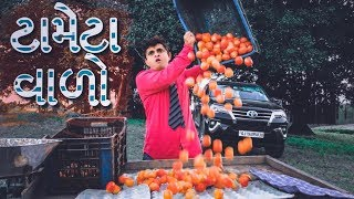 Khajur bhai as ટામેટા વાળો  - Gujarati comedy video by Nitin Jani (Jigli Khajur)