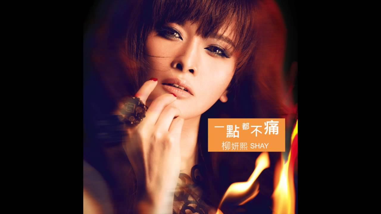 柳妍熙 Shay 《一點都不痛》歌詞 「官方完整版」 | Official Lyric Video - YouTube