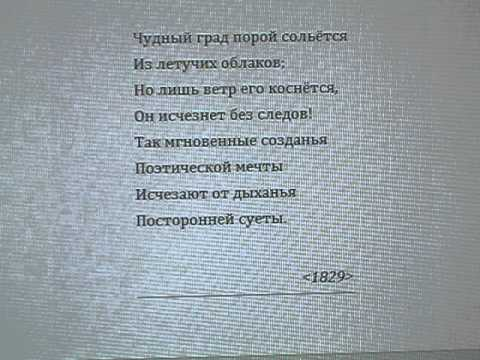 "Е.А. Баратынский ""Чудный град..."" Прочтение / Bаratynsky. ""A wonderful town"""