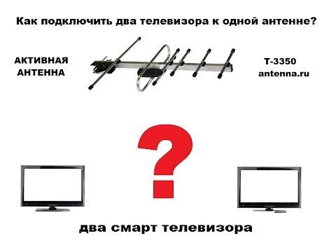 Как подключить два, три и более телевизора к одной активной антенне