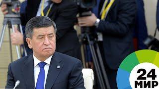 Отставка правительства Кыргызстана какие претензии были к премьеру МИР 24