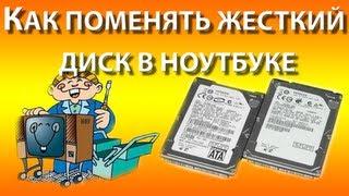Как поменять жесткий диск (HDD) в ноутбуке.(Как поменять жесткий диск (HDD) в ноутбуке. ----------------------------------------------------------------------------------------------------------- Любой..., 2013-07-01T04:08:13.000Z)