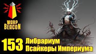 ВМ 153 Либрариум - Псайкеры Империума / Imperial Psykers