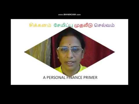 Personal Finance in Tamil
