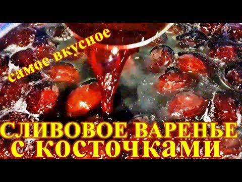 Очень Вкусное Варенье из Слив с Косточками Простой Рецепт