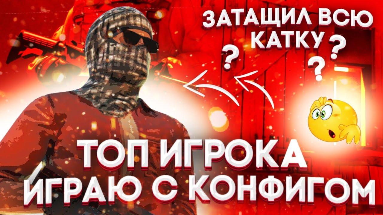 Download ИГРАЮ С КОНФИГОМ Lo-Fi В СТАНДОФФ 2 / STANDOFF 2