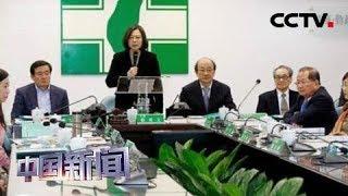 [中国新闻] 台媒曝光民进党机密民调 民进党否认 | CCTV中文国际
