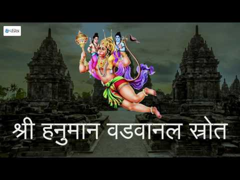 How to chant Shri Hanuman Vadvanal Stotra in Hindi
