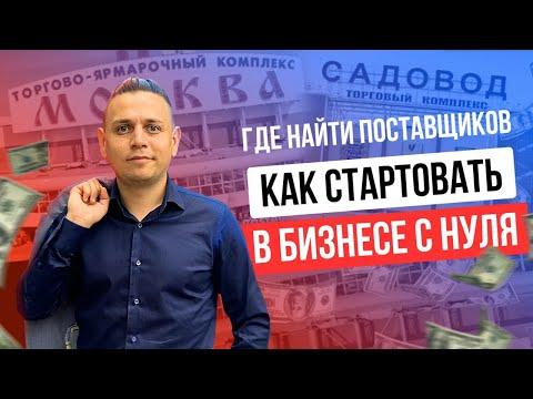 "Где найти поставщиков? ТЦ ""Люблино"", ""Садовод"" ТЯК МОСКВА"