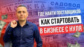 "Где найти поставщиков? ТЦ ""Люблино"", ""Садовод"""