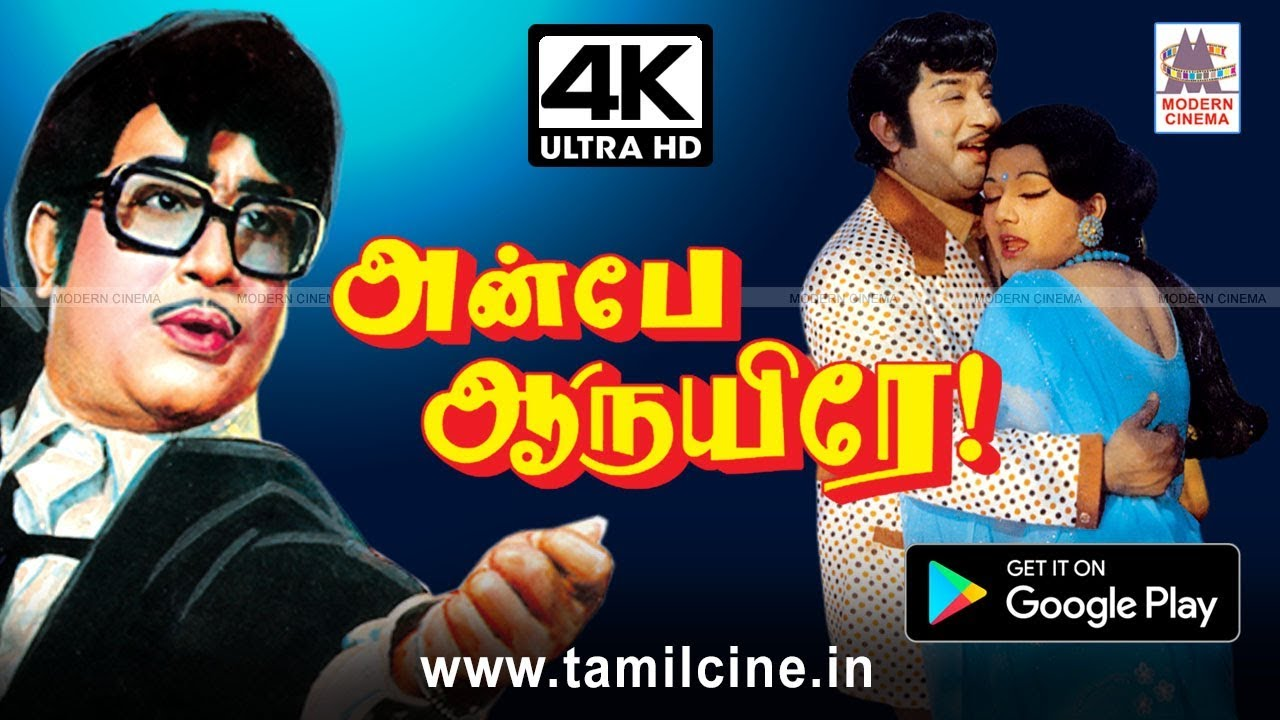 Download Anbe Aaruyire 4k சிவாஜி, மஞ்சுளா நடிப்பில் காதல் காவிய அன்பே ஆருயிரே 4K யில்