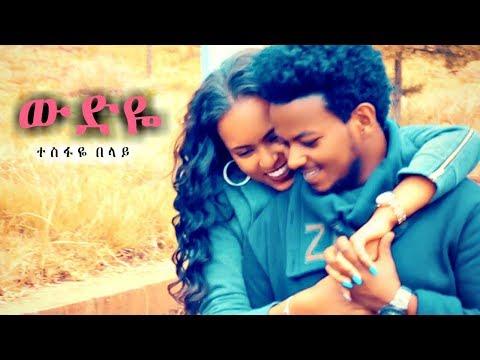 Ethiopian Music 2019